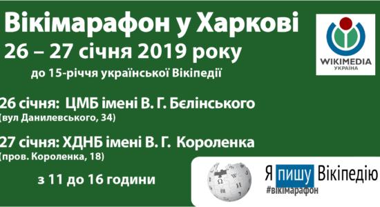 У Харкові відбудеться Вікімарафон з нагоди 15-річчя української Вікіпедії (26-27.01)