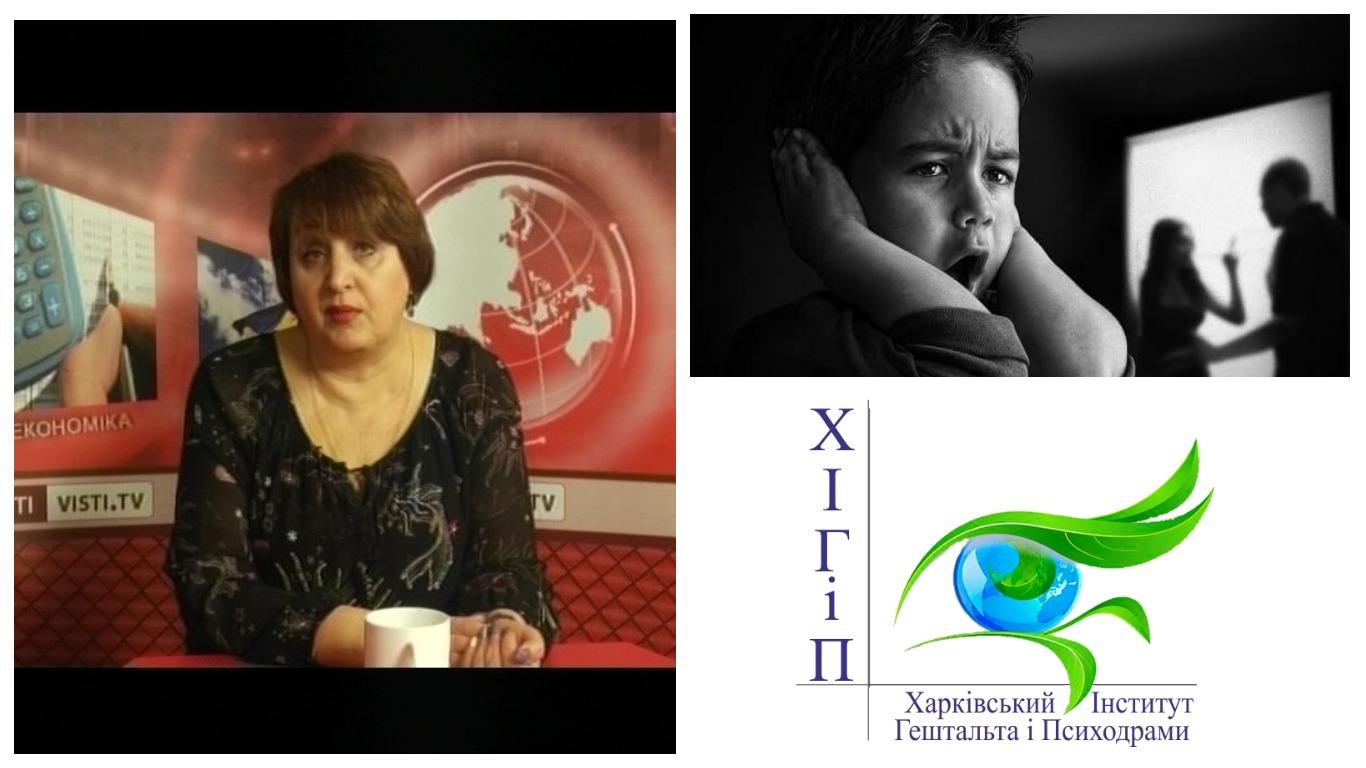 Насильство - як виявити та протидіяти - психолог Маринушкіна Олена