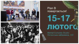 До Харкова повертається Plan B Sofa Surfers, Alyona Alyona, Alina Pash та 50 спікерів з 15 країн (15-17.02)