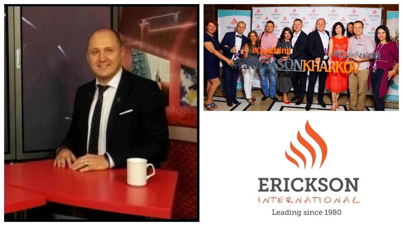 Erickson Kharkov Ощущение реальности - что нужно знать, чтобы быть успешным