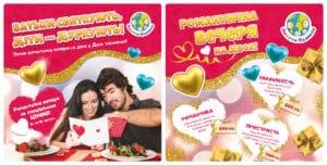 Харків День Закоханих у Дитячій Планеті Батьки - святкують, діти - дуркують!