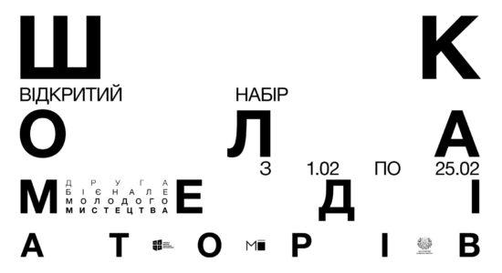 Харків До Школи медіаторів від Бієнале молодого мистецтва відкрито набір - участь безкоштовна (до 25.02 )