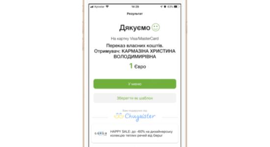 PryvatBank zapustyv onlayn-obmin valyuty v Pryvat24 ta terminalakh samoobsluhovuvannya