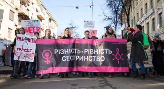 Харків Тиждень Жіночої Солідарності
