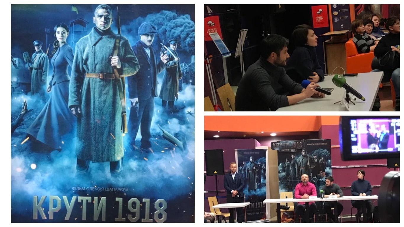 У Харкові відбувся допрем'єрний показ стрічки «Крути 1918»