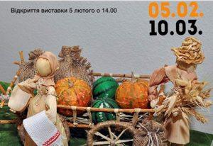 У Харкові виставка художніх виробів з природних матеріалів (5.02-10.03) афиша Харькова