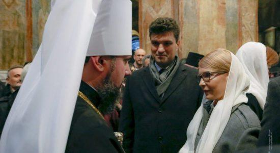 Юлія Тимошенко відзначила символізм в інтронізації Епіфанія Юлия Тимошенко
