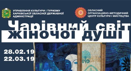 афиша Харькова, афіша Харків, виставка