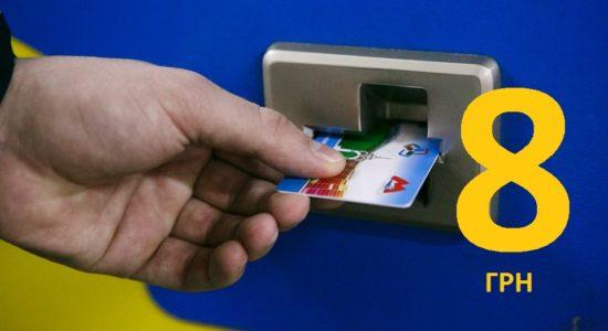 метро У Харкові нові тарифи на проїзд у метро - 8 грн