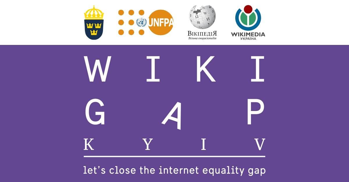 вікіпедія конкурс, #WikiGap