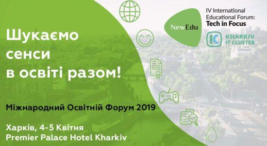 NewEduTech in Focus., харьков, афиша харькова