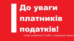Східне управління ГУ ДФС у Харківській області, податки