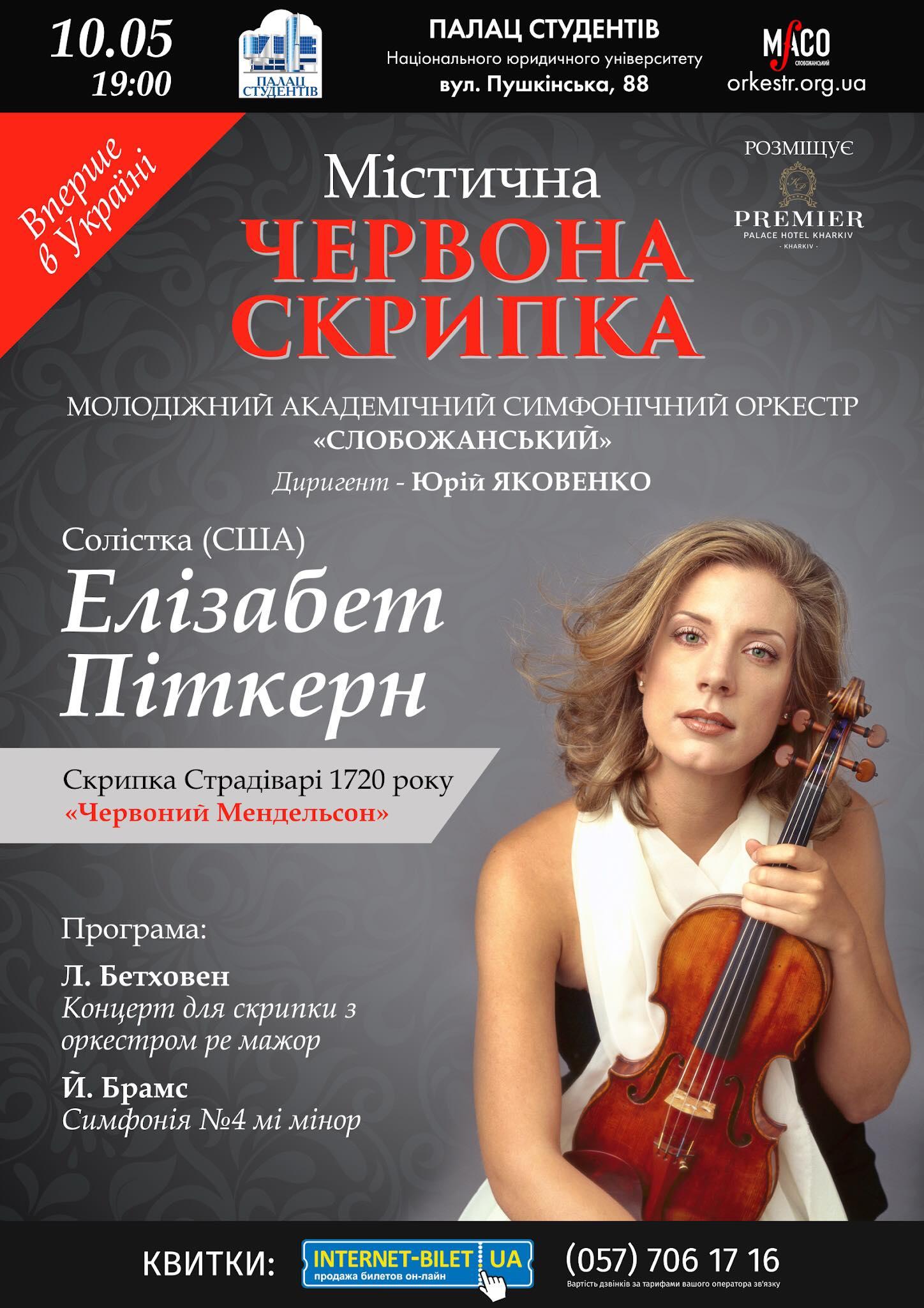 афиша харькова, симфоническая музыка