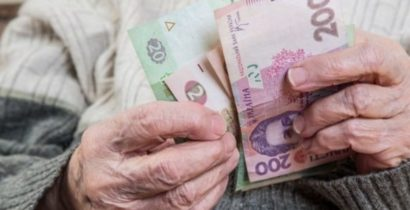 пенсія ООС
