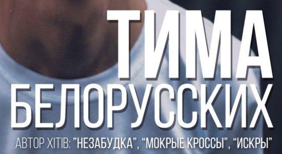 тима белорусских, харьков, концерт