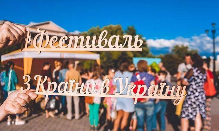 Фестиваль «З країни в Україну
