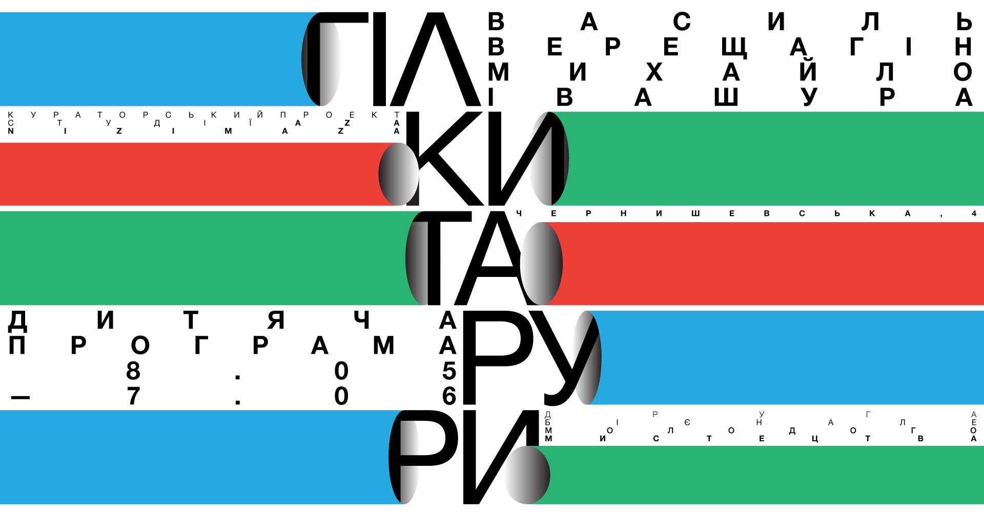 афіша Харкова