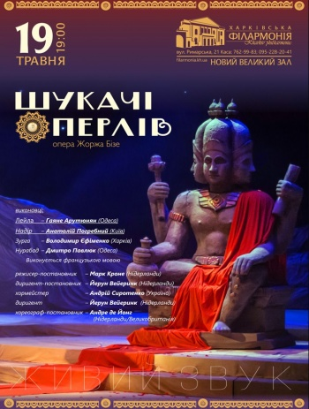 Харківська філармонія Прем'єра опери