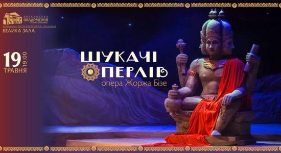 Харківська філармонія