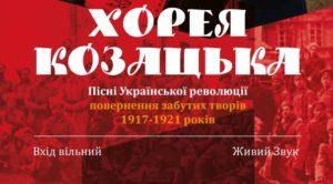 Харківська філармонія Хорея козацька - пісні Української революції (4.09, вхід вільний)